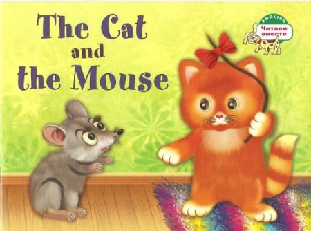 1283642404_the-cat-and-the-mouse