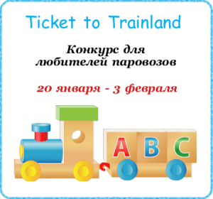 train to ticketland