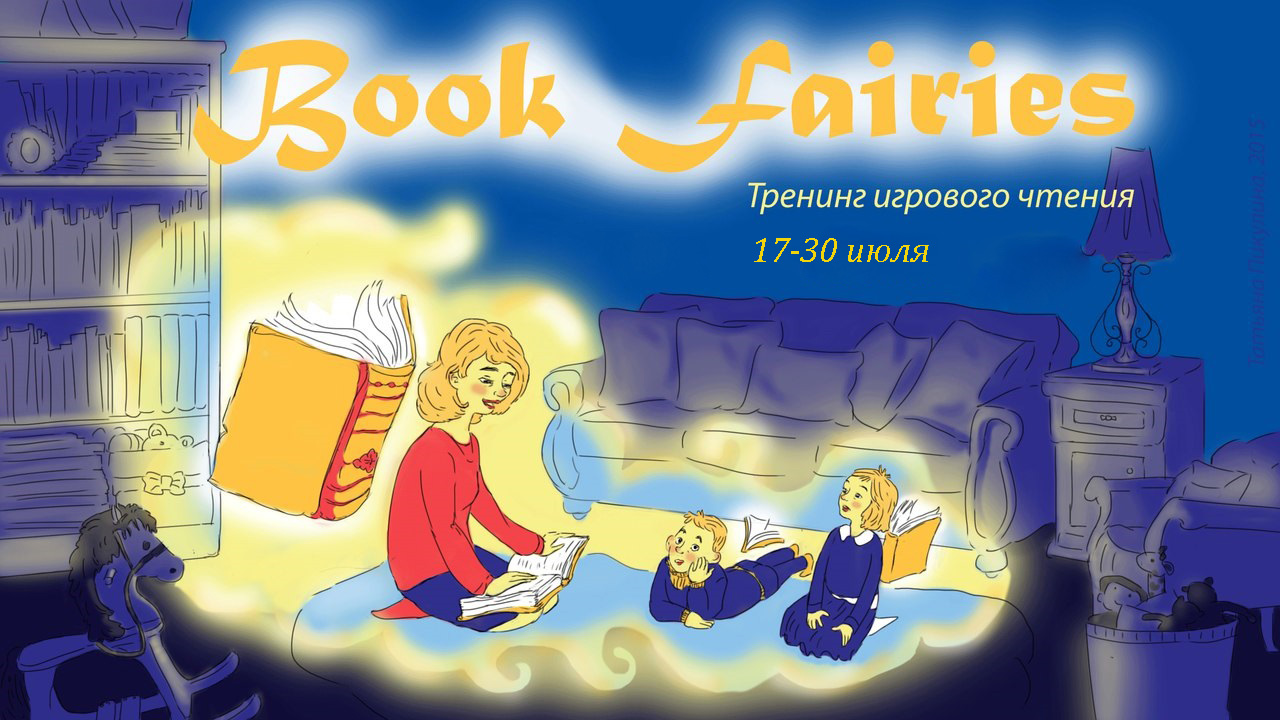 book-fairy_date_jul