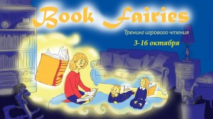 book-fairy_date_oct